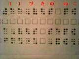 「11匹のねこ」の墨訳