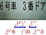 「6号車 3番ドア」点字表記は「6の3」