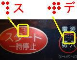 洗濯機の点字表記