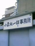 040508_koizumi.jpg