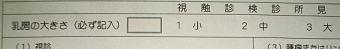 040518_kensahyo.jpg