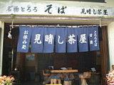 040529_01_miharashi.jpg