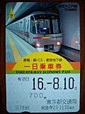 都電・都バス・都営地下鉄一日乗車券