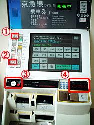 京浜急行線の券売機