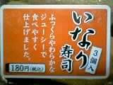 いなり寿司パッケージ