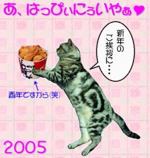ウチの猫にケンタッキーの箱を持たせた画像(酉年ですから)。あ、もちろん合成ですヨ(笑)