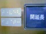 開延長ボタン(「開」は開くという漢字)