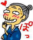 乙女の・・・いや、オトメばーさんのはにかみ(笑)