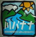 バナナシール。子供が描いたよーな山と川と太陽と雲の絵が描いてある