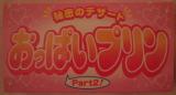 秘密のデザート おっぱいプリン Part 2!