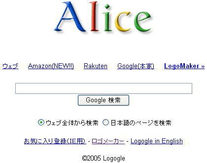 Google日本版トップページ風