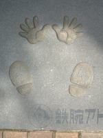 火の鳥のモニュメントから入り口までの間に床に埋め込まれた『鉄腕アトム』の手形と足形。他にもブラックジャックやピノコ、ヒョウタンツギのものまで!