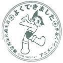 *よくできました*宝塚市立手塚治虫記念館 アニメーション教室 (C)手塚プロダクション
