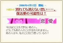 2006年4月12日開始 NEW! 別れても消えない思い……。復活愛の可能性は?