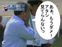 Y沢のへっぽこシュートを見て、手で顔を覆うジーコ。「あぁ、もうダメ!アタシ見てらんないっ」(笑)