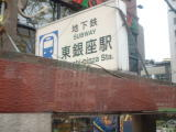 東銀座駅の出入口