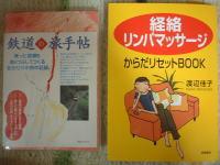 鉄道の旅手帖(左)と、経絡リンパマッサージ(右)
