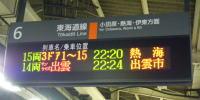 22:24 出雲市行き@電光掲示板