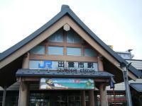 出雲市の駅舎