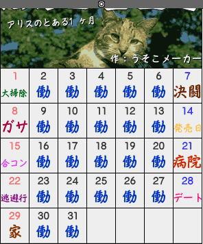 土日は、大掃除・決闘・ガサ・発売日・合コン・病院・逃避行・デート・家で、平日は全部「働く」