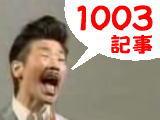 1003記事