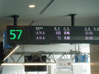 57番搭乗口 電光掲示板