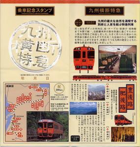 「九州横断特急」のスタンプ