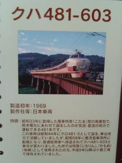 クハ481-603号の説明書き。