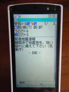 緊急地震速報。静岡沖で地震発生。強い揺れに備えて下さい(気象庁)