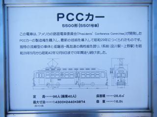 この電車は、アメリカの路面電車委員会「プレジデント・カンファレンス・コミッティー」が開発したPCCカーの製造権を購入し、最新の技術を導入して昭和29年につくられたものです。独特の流線型の車体と低騒音・高加速の高性能を誇り、1系統(品川駅-上野駅)を昭和29年5月から昭和42年12月9日まで13年間走り続けました。